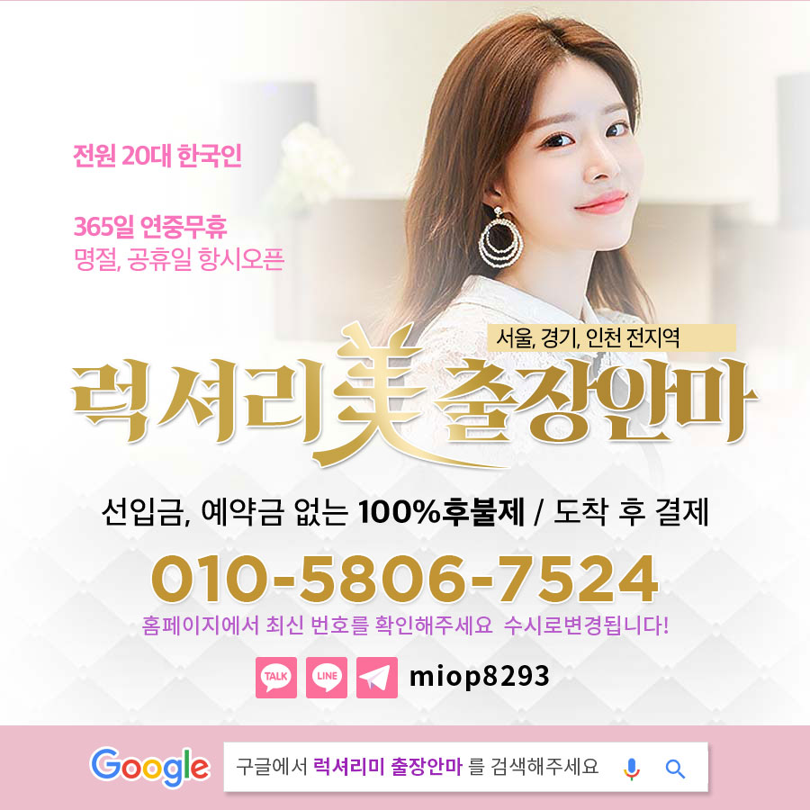 김포출장안마-럭셔리미출장안마 후불출장안마, 출장마사지, 출장샵