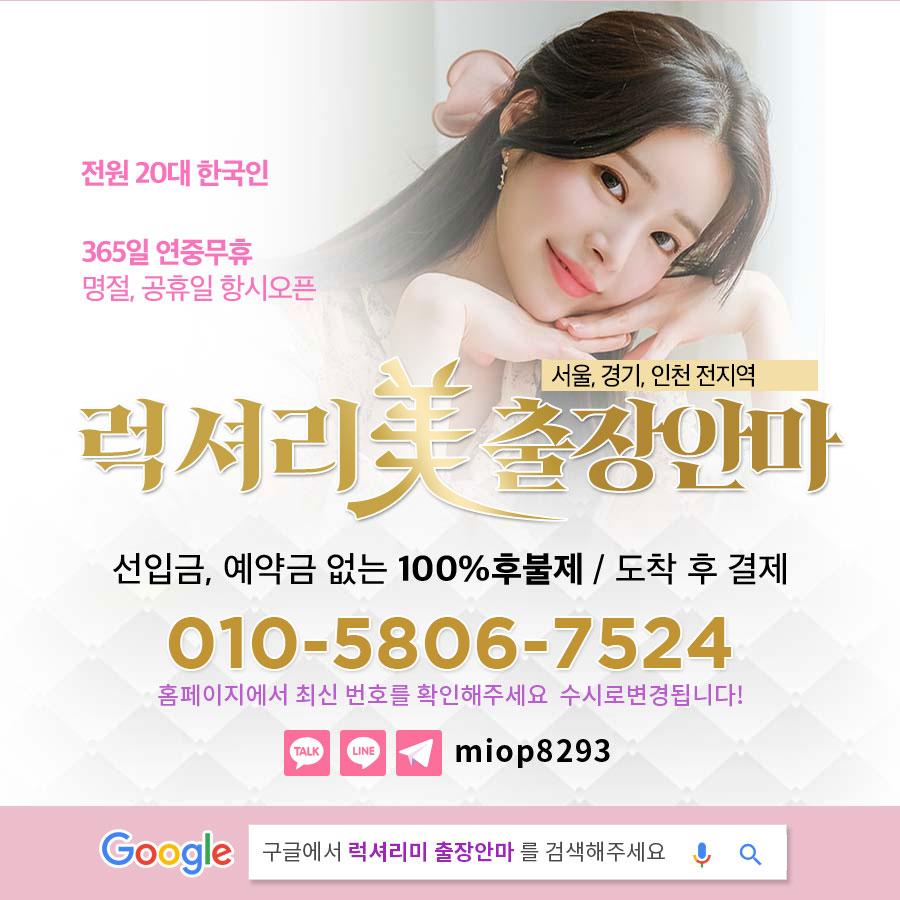 서울출장안마-럭셔리미출장안마 후불출장안마, 출장마사지, 출장샵