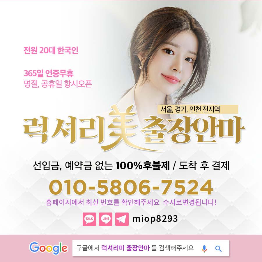 인천남동구출장안마-럭셔리미출장안마 후불출장안마, 출장마사지, 출장샵