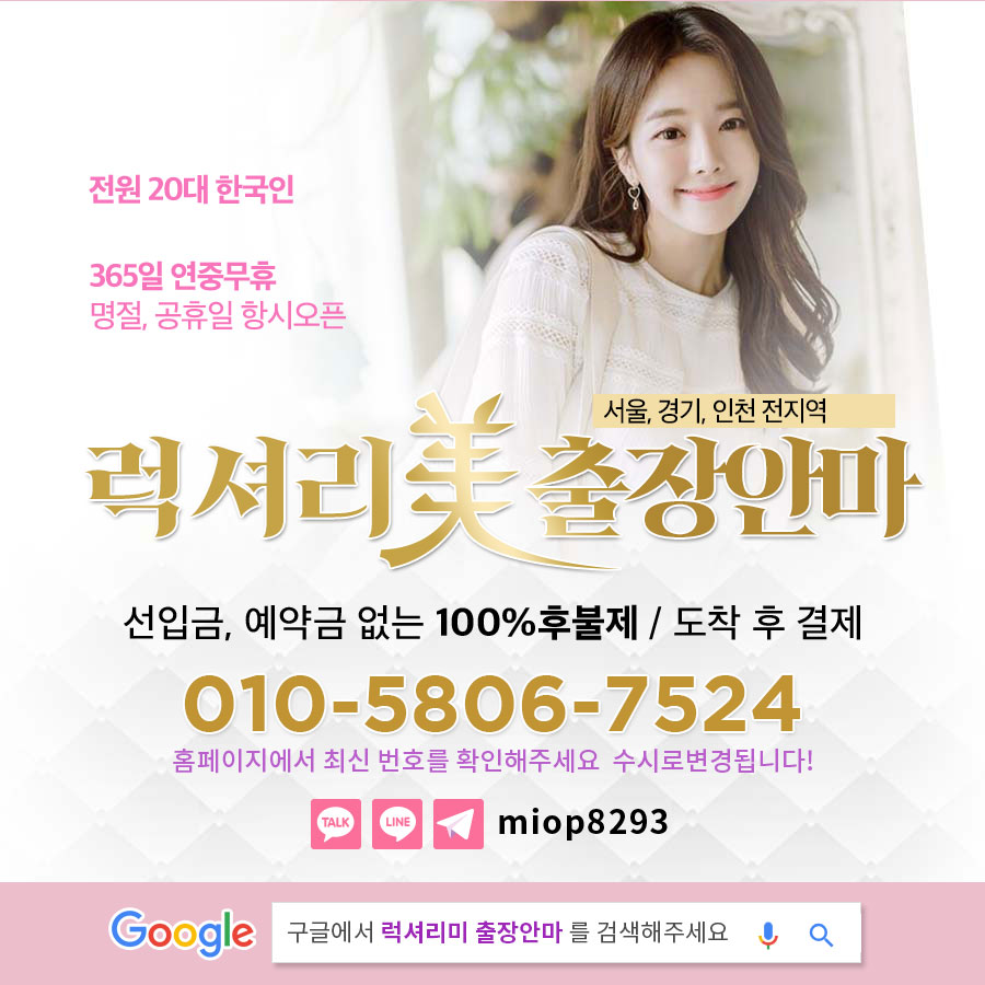 정릉출장안마_럭셔리미출장안마 후불출장안마, 출장마사지, 출장샵