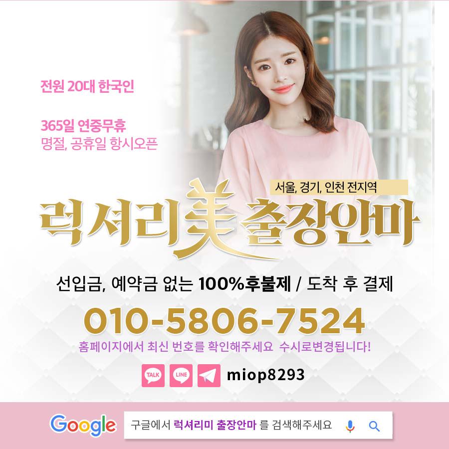 미아출장안마_럭셔리미출장안마