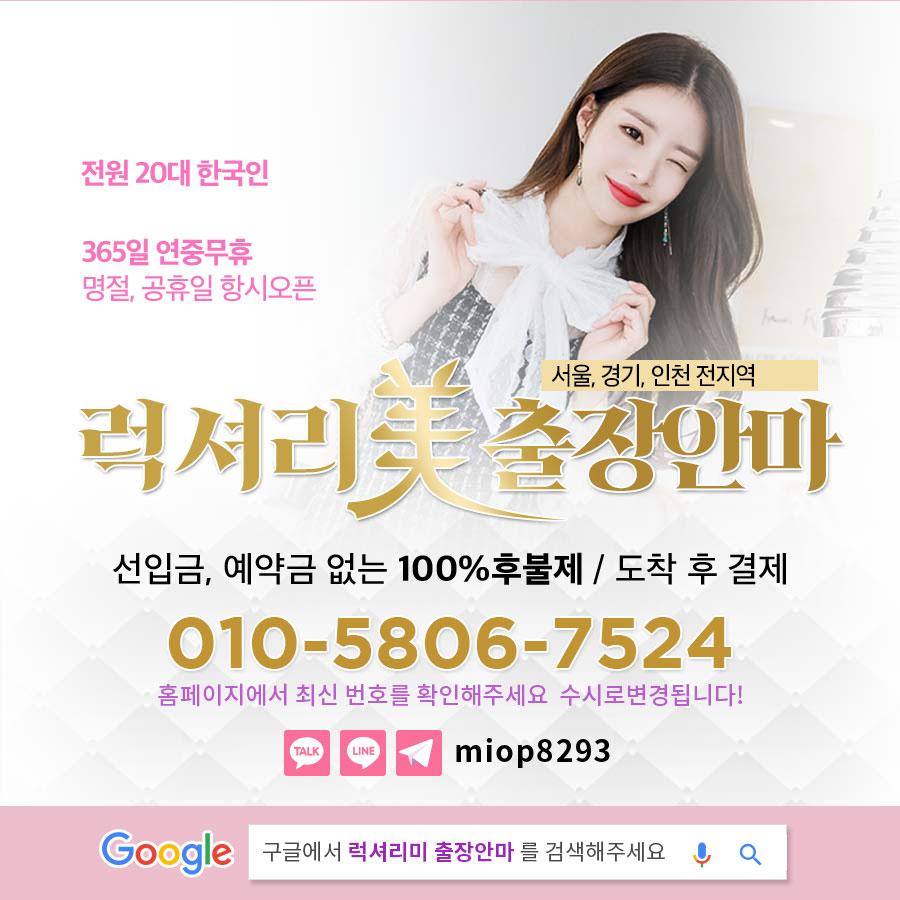 수유출장안마_럭셔리미출장안마