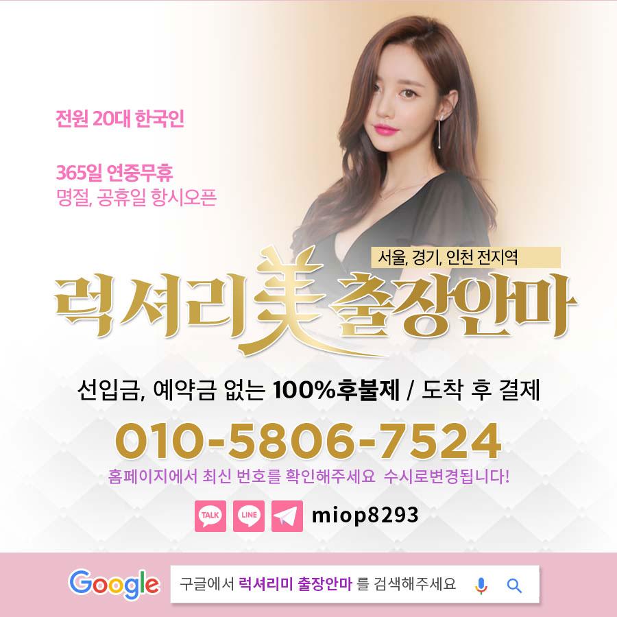 가양동출장안마_럭셔리미출장안마