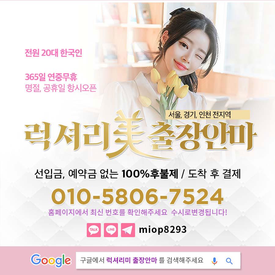 방화동출장안마_럭셔리미출장안마