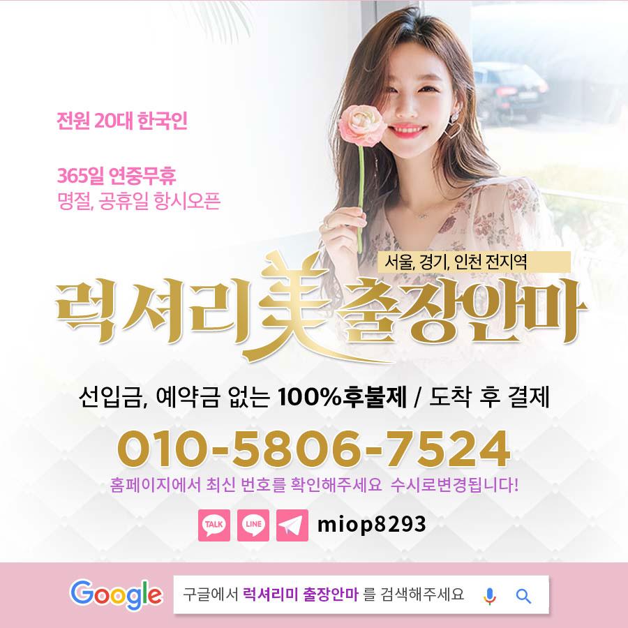 대화동출장안마_럭셔리미출장안마