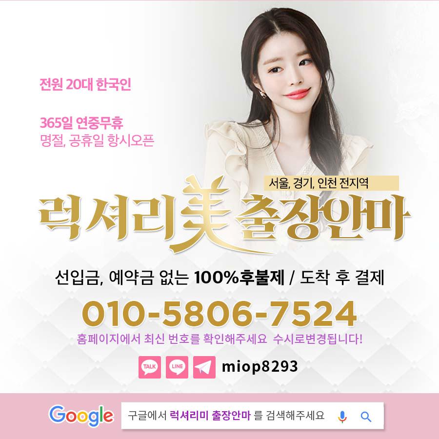 주엽동출장안마_럭셔리미출장안마
