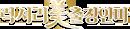 럭셔리미출장안마 Logo